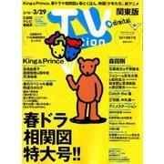 TV Station (テレビ・ステーション) 関東版 2019年 3/16号 [雑誌]