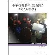 増刊歴史地理教育 2019年 03月号 [雑誌]