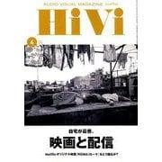 HiVi (ハイヴィ) 2019年 04月号 [雑誌]