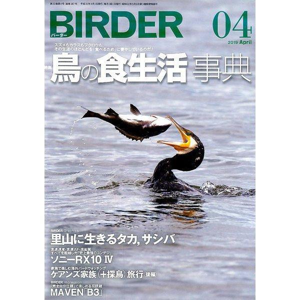 BIRDER (バーダー) 2019年 04月号 [雑誌]