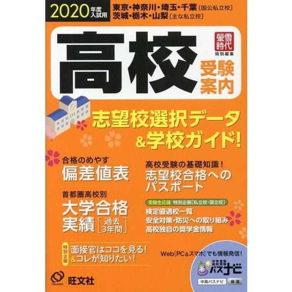 2020年度入試用高校受験案内 [単行本]
