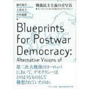戦後民主主義の青写真-ヨーロッパにおける統合とデモクラシー [単行本]