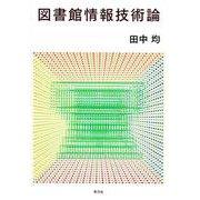 図書館情報技術論 [単行本]