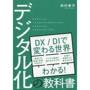 デジタル化の教科書 [単行本]