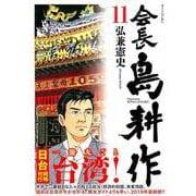 会長島耕作 11(モーニングKC) [コミック]