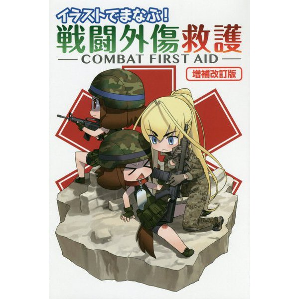 イラストでまなぶ! 戦闘外傷救護 -COMBAT FIRST AID-改訂版 [単行本]
