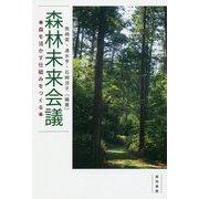 森林未来会議-森を活かす仕組みをつくる [単行本]