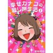 幸せカナコの殺し屋生活 1(星海社COMICS) [コミック]