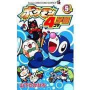 ポケモン4コマ学園<5>(コロコロコミックス) [コミック]