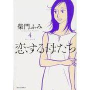 恋する母たち<4>(ビッグ コミックス) [コミック]
