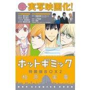 ホットギミック特装版BOX<2>(フラワーコミックス) [コミック]