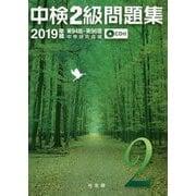 中検2級問題集2019年版 [単行本]