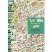 大連・旅順 歴史ガイドマップ [単行本]