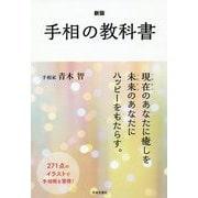 新版 手相の教科書 [単行本]
