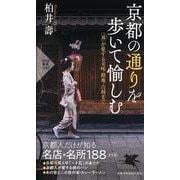 """京都の通りを歩いて愉しむ―""""通""""が愛する美味・路地・古刹まで(PHP新書) [新書]"""
