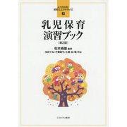 乳児保育演習ブック 第2版 (よくわかる!保育士エクササイズ〈5〉) [全集叢書]