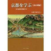 京都を学ぶ【南山城編】-文化資源を発掘する [単行本]