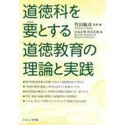 道徳科を要とする道徳教育の理論と実践 [単行本]