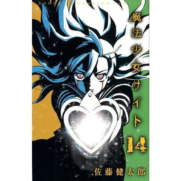 魔法少女サイト(14) (少年チャンピオン・コミックス) [コミック]