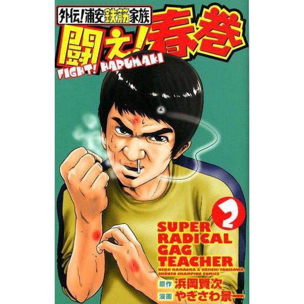 外伝! 浦安鉄筋家族 闘え! 春巻(2) (少年チャンピオン・コミックス) [コミック]