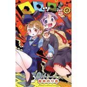 ロロッロ! (4) (少年チャンピオン・コミックス) [コミック]