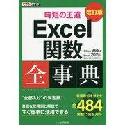 できるポケット 時短の王道 Excel関数全事典 改訂版 Office 365 & Excel 2019/2016/2013/2010対応 [単行本]