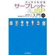 スッキリわかるサーブレット&JSP入門 第2版 [単行本]