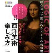 アートのロジックを読み解く 西洋美術の楽しみ方 [単行本]
