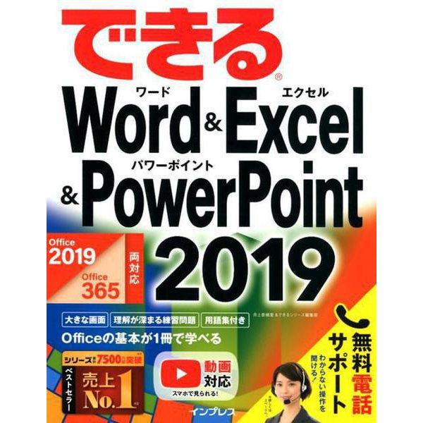 できるWord&Excel&PowerPoint 2019 Office 2019/Office 365両対応 [単行本]