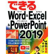 できるWord&Excel&PowerPoint 2019 Office 2019/Office 365両対応 [単行本]