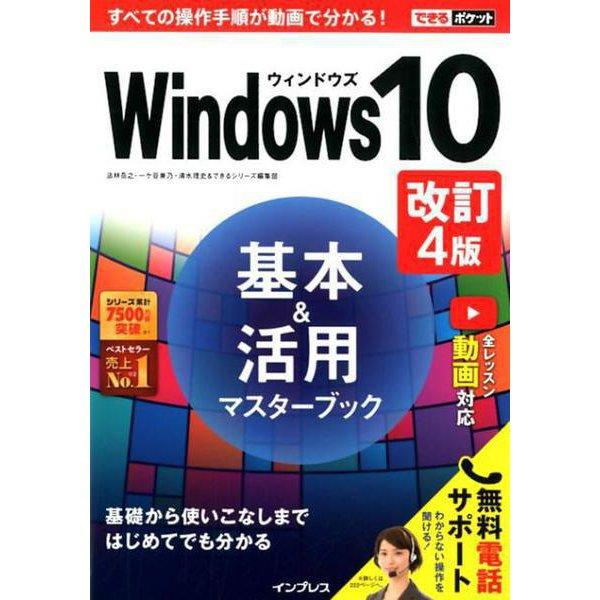 できるポケット Windows 10 基本&活用マスターブック 改訂4版 [単行本]