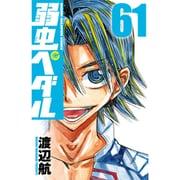 弱虫ペダル(61) (少年チャンピオン・コミックス) [コミック]