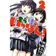 もういっぽん! (2) (少年チャンピオン・コミックス) [コミック]
