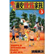 あっぱれ! 浦安鉄筋家族(3) (少年チャンピオン・コミックス) [コミック]