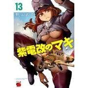 紫電改のマキ(13) (チャンピオンREDコミックス) [コミック]