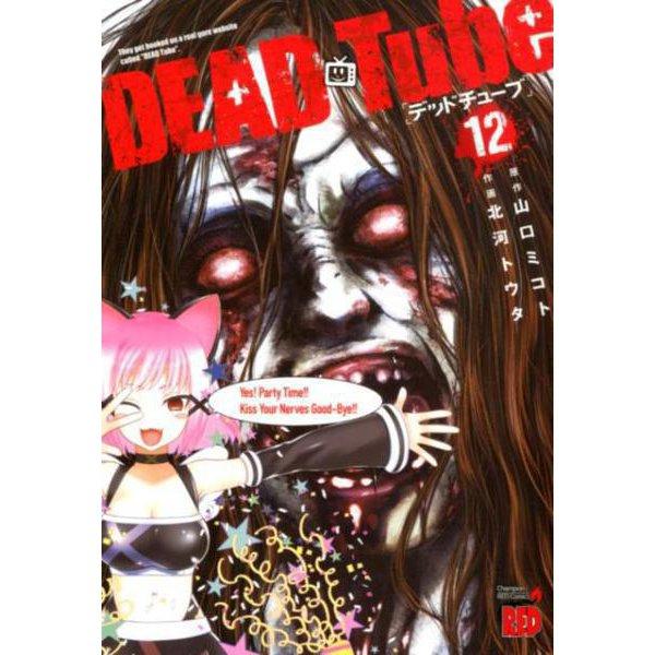 DEAD Tube ~デッドチューブ~(12) (チャンピオンREDコミックス) [コミック]