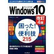 できるポケット Windows 10 困った!&便利技215 改訂4版 [単行本]
