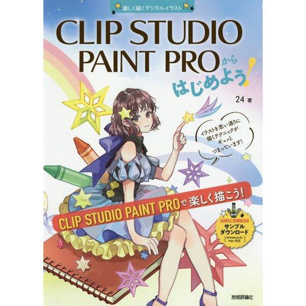 CLIP STUDIO PAINT PROからはじめよう!(Windows&Mac対応) [単行本]