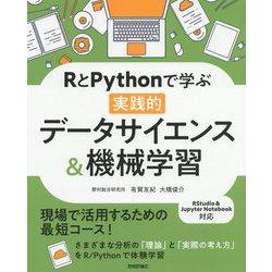 RとPythonで学ぶ(実践的)データサイエンス&機械学習 [単行本]