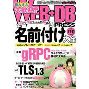 WEB+DB PRESS Vol.110 [単行本]