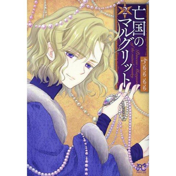 亡国のマルグリット(2) (プリンセス・コミックス) [コミック]