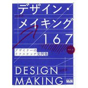 デザイン・メイキング167 デザイナーのラフスケッチ実例集 Vol.2 [単行本]