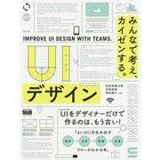 UIデザイン みんなで考え、カイゼンする。 [単行本]
