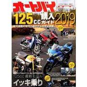オートバイ125cc購入ガイド2019: モーターマガジンムック [ムックその他]