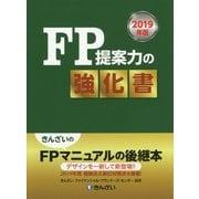 FP提案力の強化書〈2019年版〉 [単行本]