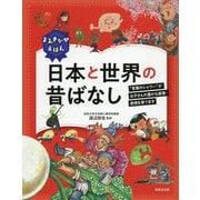 日本と世界の昔ばなし-よみきかせえほん 言葉のシャワー がお子さんの豊かな感情・表現を育てます [単行本]