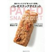 パレオスナックダイエット-腸をキレイにする「新・おやつ習慣」 [単行本]