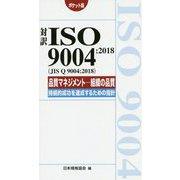 対訳ISO9004:2018品質マネジメント-組織の品質-持-JIS Q9004:2018(Management System ISO SERIES) [単行本]