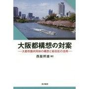 大阪都構想の対案-大都市圏共同体の構想と総合区の活用 [単行本]