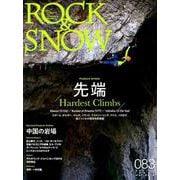 ROCK & SNOW 083号 [ムックその他]